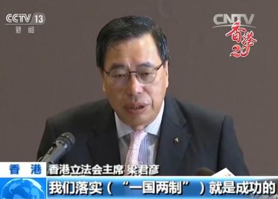 【同心创前路】香港立法会主席梁君彦:香港回归后真正当家做主