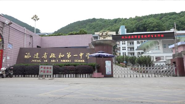 政和一中在廖俊波当政期间被评为福建省一级达标中学。澎湃新闻记者 王国庆 韦毅 图