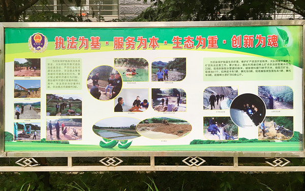 安远县生态综合执法大队宣传栏 央视网郑芳摄