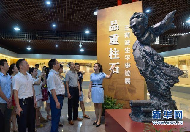 2016年8月16日,福州市台江区义洲街道组织党员参观王荷波生平事迹展。(新华社记者宋为伟 摄)