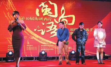 ,第十届闽南语原创歌曲歌手大赛泉州赛区