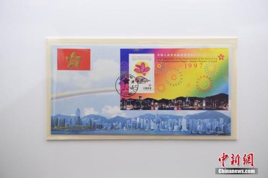 """展出的香港邮政1997年7月发行的""""中华人民共和国香港特别行政区成立纪念""""邮票小型张。 中新社记者 崔楠 摄"""