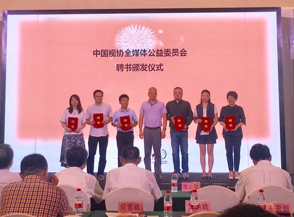[中国视协全媒体公益委员会成立暨首届中国公益传播创新高峰论坛在京