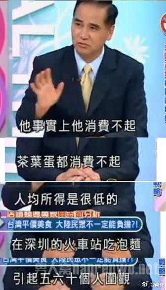 """高志斌在电视上发""""神论""""(网络图)"""
