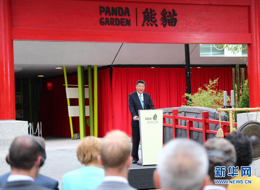 7月5日,国家主席习近平同德国总理默克尔共同出席柏林动物园大熊猫馆开馆仪式。这是习近平在开馆仪式上致辞。-新华社记者-谢环驰-摄