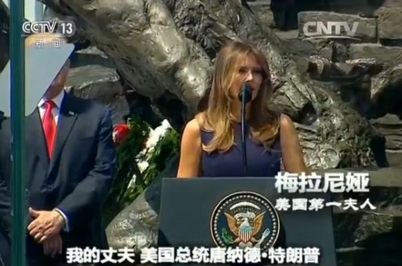 美国第一夫人 梅拉尼娅:现在很荣幸地向大家介绍我的丈夫,美国总统