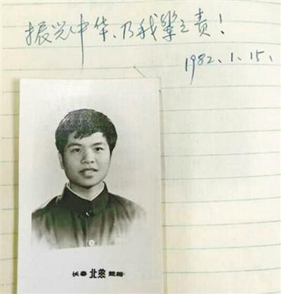 """1982年1月15日,黄大年在给同学的毕业赠言中写道:""""振兴中华,乃我辈之责""""。新华社发"""