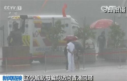 辽宁舰航母编队访问香港回顾:市民冒雨为战士撑伞挡雨