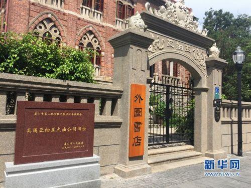 修缮完毕的亚细亚火油公司旧址引进了外图书店。新华网刘丰摄