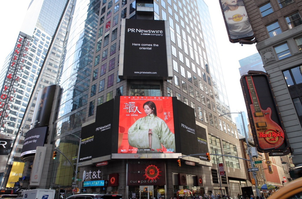 An advert for 'The Great Shokunin' in Times Square, New York City