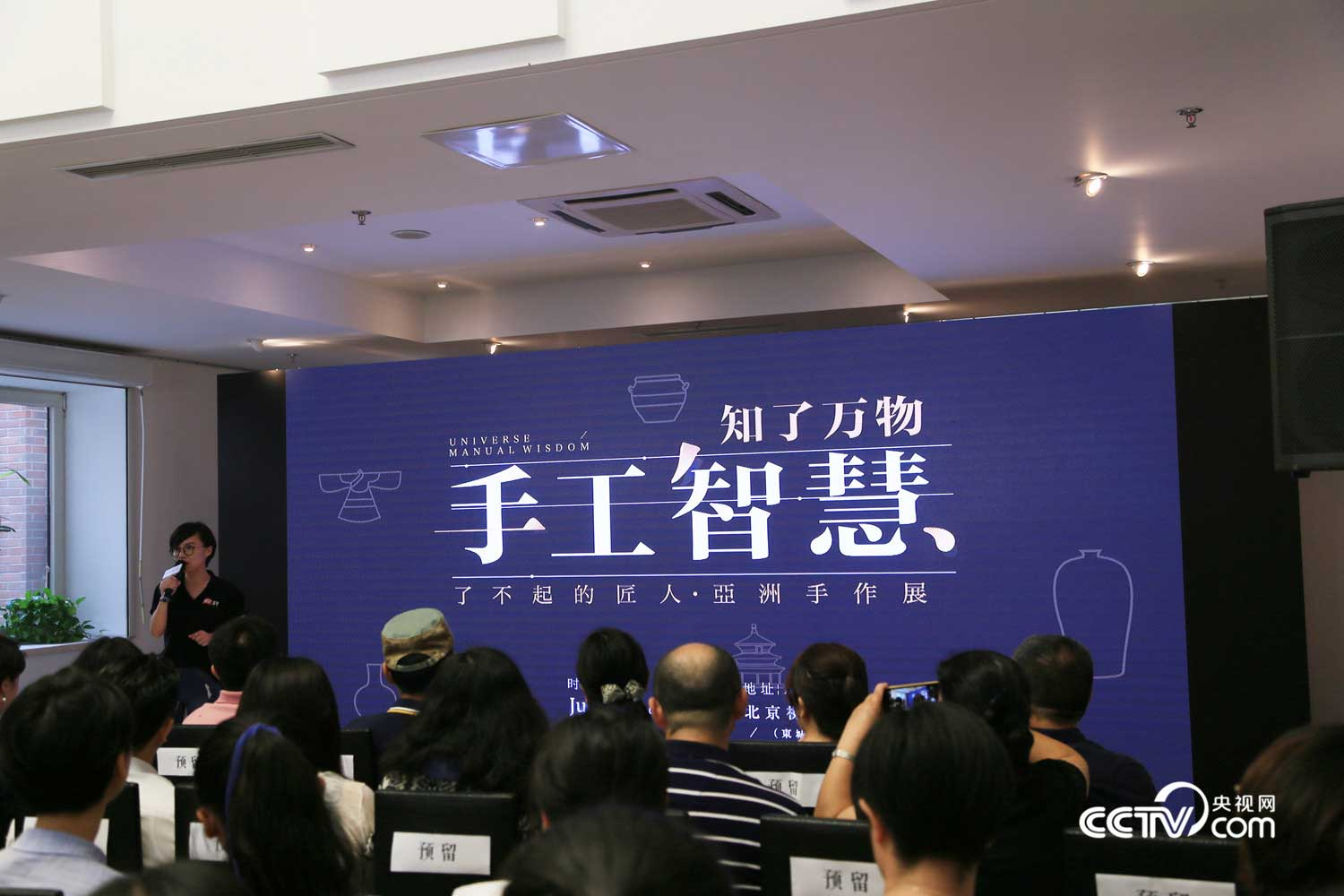 Producer of 'The Great Shokunin' Xiong Yi at the exhibition's opening ceremony