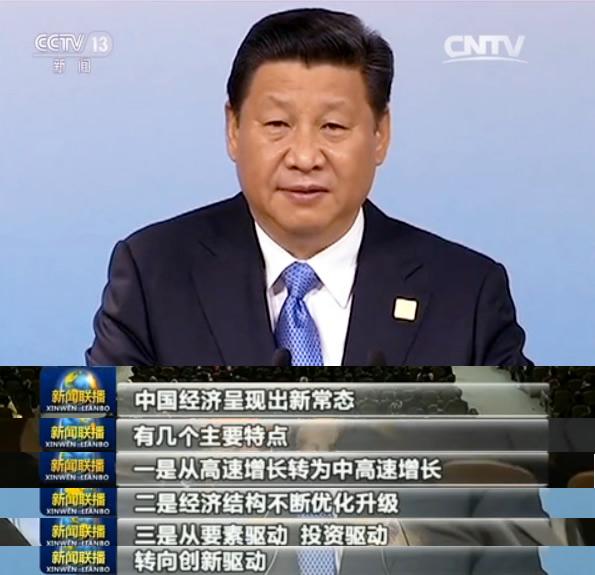 【伟大的改革 非凡的历程】新常态:中国经济的全新历史坐标