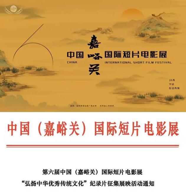 第六届中国(嘉峪关)国际短片电影展