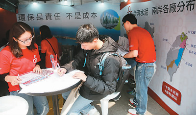 台大举行的校园征才博览会对企业有吸引力。图为学生在了解企业用人信息。