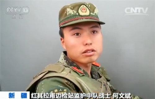 红其拉甫边检站监护中队战士何文斌