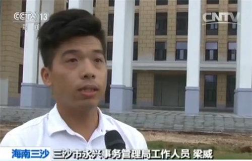 三沙市永兴事务管理局工作人员梁威
