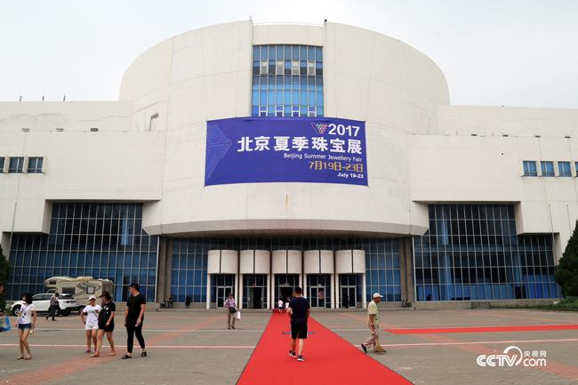 Expostion estivale de joaillerie de Beijing de l'année 2017