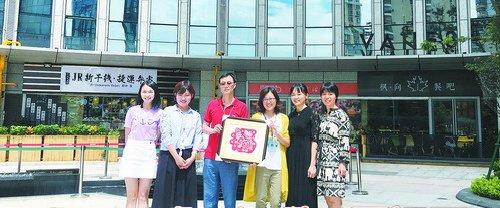 """金安社区党委为万科房地产有限公司党支部送去了特色剪纸作品""""福""""字,共商党建。"""