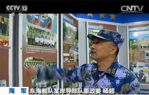 海军东海舰队某岸导部队原政委杨超