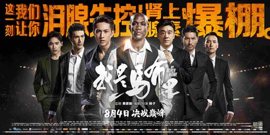 """北京赛车走势图怎么看:《我是马布里》""""麻烦""""三人组_比篮球更重要的是浓情人生"""