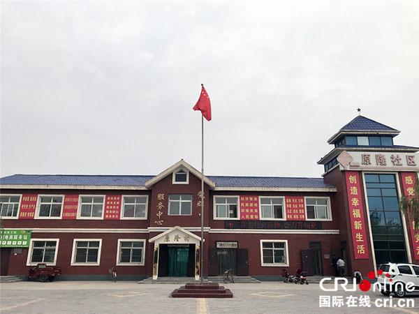 原隆村服务中心