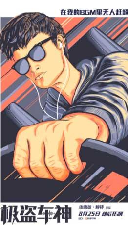 随时听音乐来掌控自己开车的节奏,而这竟也成了他鲜明酷炫的个人标签.
