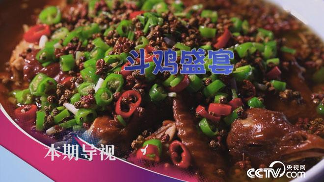食尚大转盘:斗鸡盛宴 8月6日