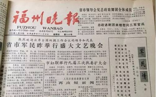 习近平所作《军民情・七律》刊登于1991年1月10日的《福州晚报》。