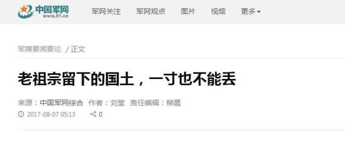 中国军网报道截图