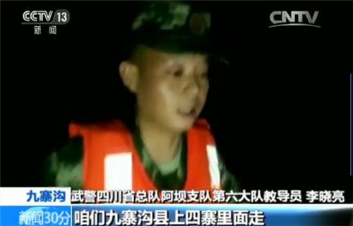 武警四川省总队阿坝支队第六大队教导员李晓亮