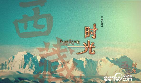央视即将播出纪录片《西藏时光》
