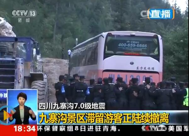 九寨沟游客已陆续撤离