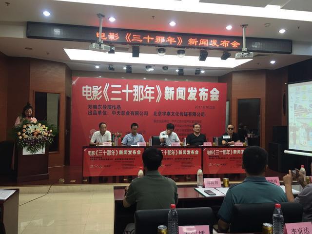 电影《三十那年》即将开机!8月10日在京召开新闻发布会