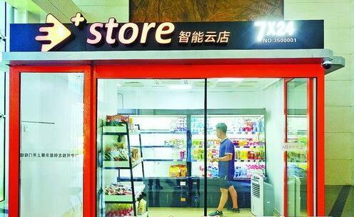 消费者刷掌进入无人便利店内选购商品。