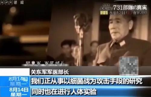 日本关东军军医部长承认进行人体实验