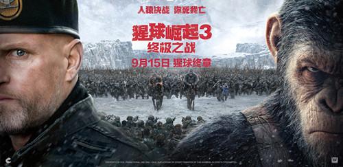 《猩球崛起3:终极之战》 定档海报 横版.jpg