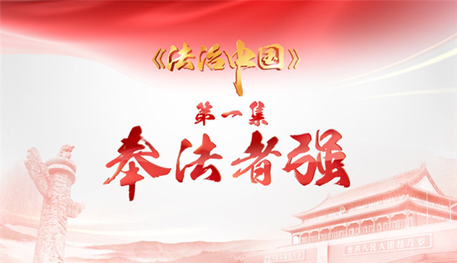 《法治中国》第一集《奉法者强》 (4分钟精华版)