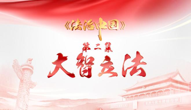 《法治中国》第二集《大智立法》完整版