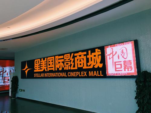 图4:星美国际影商城中国巨幕影厅.jpg
