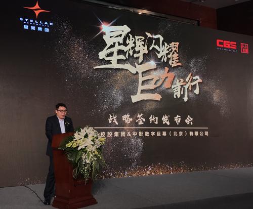 图2:星美控股集团影院管理总经理范嘉东先生致辞.jpg