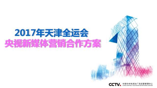 2017年天津全运会央视新媒体营销合作方案
