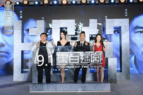 《黑白迷宫》0901全国上映