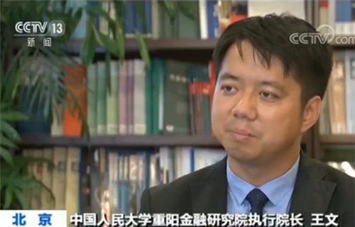 中国人民大学重阳金融研究院执行院长王文