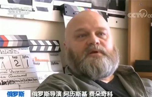 俄罗斯导演阿历斯基·费朵奇科