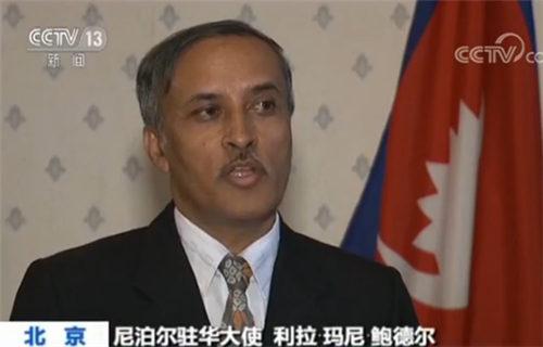 尼泊尔驻华大使利拉·玛尼·鲍德尔