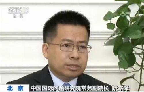 中国国际问题研究院常务副院长阮宗泽