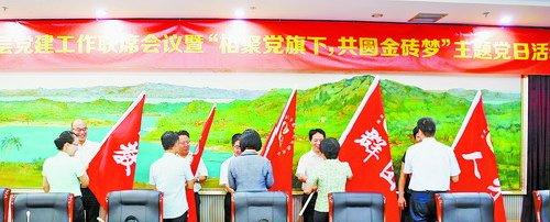 五大专业联盟授旗仪式举行。