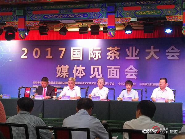 <b>2017国际茶业大会召开媒体见面会</b>