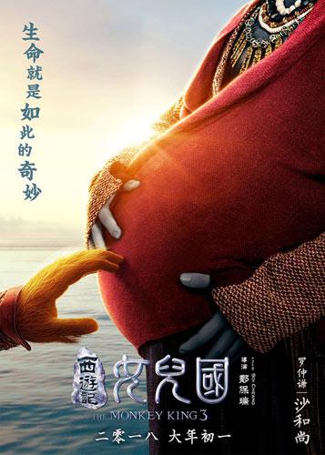 """电影《西游记女儿国》""""有喜""""版海报"""