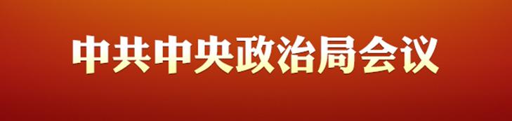 中央政治局历次会议